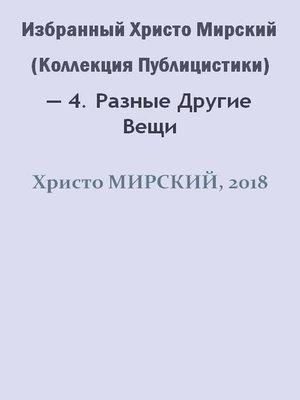 cover image of Избранный Христо Мирский (Коллекция Публицистики) — 4. Разные Другие Вещи