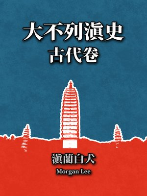 cover image of 大不列滇史(古代卷)第十章:平西国/吴周时代