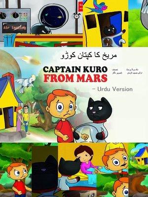 cover image of کیپٹن کیورو مریخ سے اپنے نمائندوں کے ساتھ