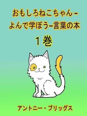 cover image of おもしろねこちゃん –よんで学ぼう−言葉の本 (1歳〜4歳向け) 1巻