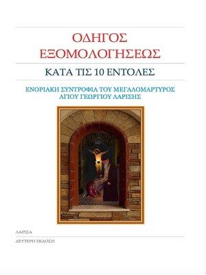 cover image of Οδηγός Εξομολογήσεως Κατά τις 10 Εντολές , π. Νικηφόρος Κοντογιάννης