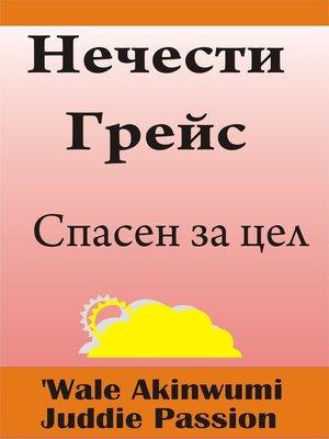 cover image of Нечести Грейс Спасен за цел