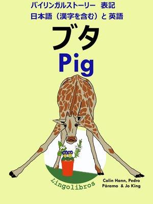 cover image of バイリンガルストーリー 表記 日本語(漢字を含む)と 英語