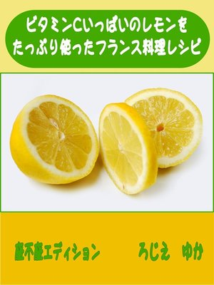cover image of ビタミンいっぱいのレモンをたっぷり使ったフランス料理レシピ