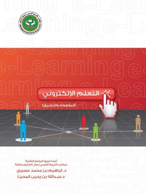 cover image of التعلم الإلكتروني