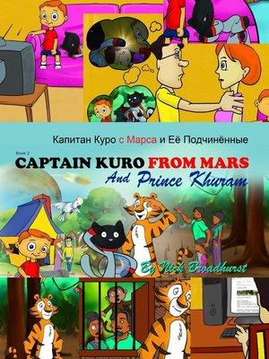 cover image of Капитан Куро с Марса и Её Подчинённые