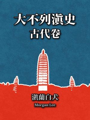 cover image of 大不列滇史(古代卷)第一章:上古时代与方国时代