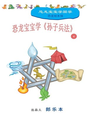 cover image of 恐龙宝宝学《孙子兵法》 4