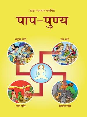 cover image of पाप-पुण्य (In Hindi)