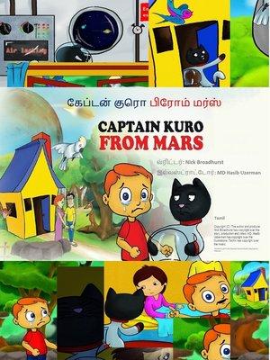 cover image of கேப்டன் குரொ பிரோம் மர்ஸ்