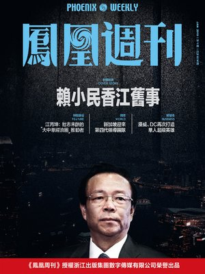 cover image of 赖小民香江旧事 香港凤凰周刊2019年第1期 (Phoenix Weekly 2019 No.1)