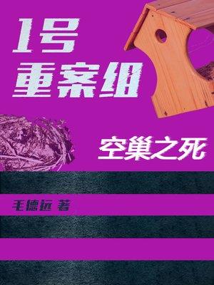cover image of 1号重案组之空巢之死