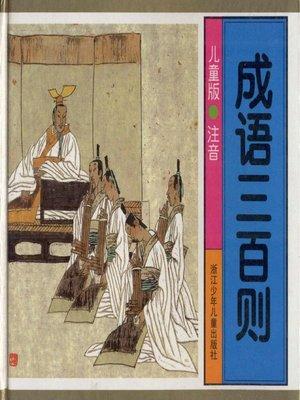 cover image of 儿童版成语三百则(Children's 300 Idioms)