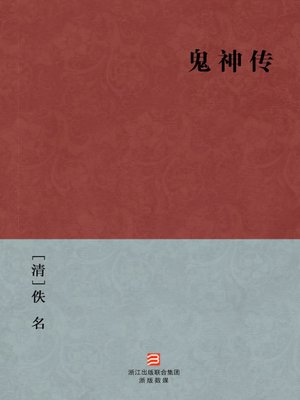 cover image of 中国经典名著:鬼神传(简体版)(Chinese Classics: The legend of Ghost and God — Simplified Chinese Edition)
