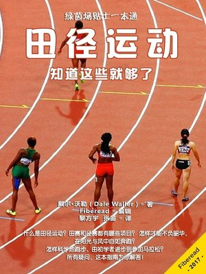 cover image of 田径运动 (Track and Field)