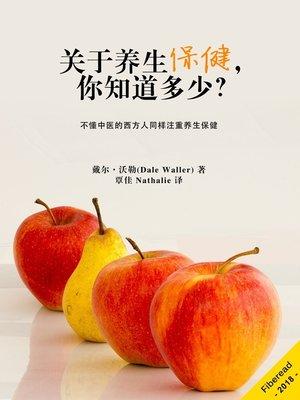 cover image of 关于养生保健,你知道多少