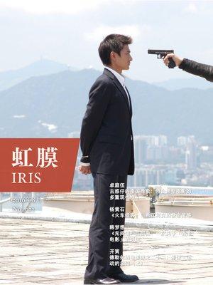 cover image of 虹膜2016年8月下(No.072)·香港黑帮片 (IRIS August.2016 Vol.2 (No.072))