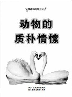 cover image of 动物的质朴情愫(Animals' Plain Feelings)