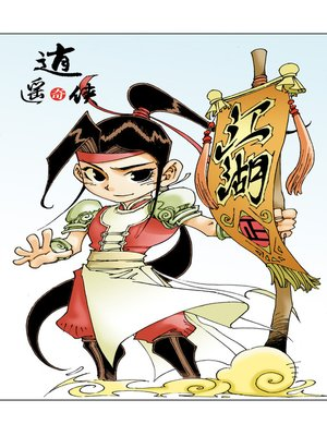 cover image of 逍遥奇侠03