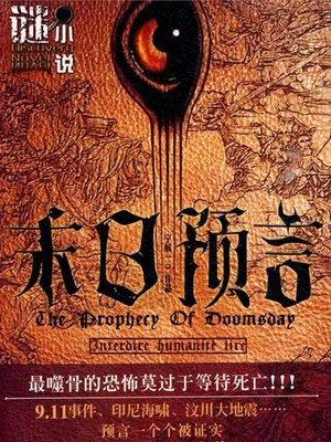 cover image of 末日预言 Doomsday Prophecy - Emotion Series (Chinese Edition)