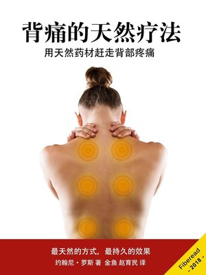 cover image of 背痛的天然疗法 (Back Pain - Natural Drug Free Remedies to Alleviate Chronic Back Pain)