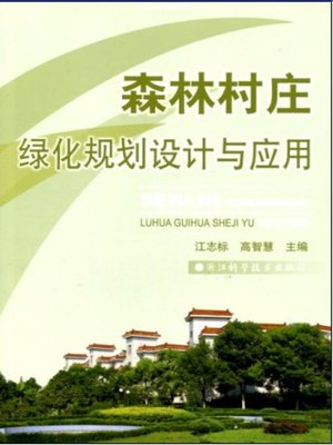 cover image of 森林村庄绿化规划设计与应用(Design and Application of Forest Village Landscape Planning )
