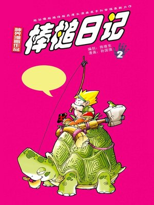 cover image of 棒槌日记02