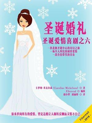 cover image of 圣诞婚礼——圣诞爱情喜剧之六 (Eve's Christmas Wedding)