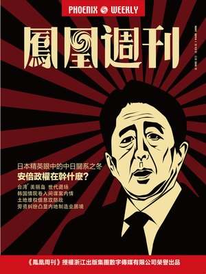 cover image of 香港凤凰周刊 2014年13期(安倍政权在干什么?) Hongkong Phoenix Weekly: Ruling of Abe Regime