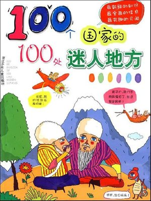 cover image of 100个国家的100处迷人地方(One hundred countries, one hundred fascinating place)