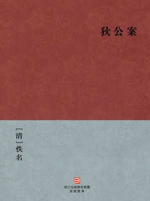 cover image of 中国经典名著:狄公传(繁体版)(Di RenJie Case — Traditional Chinese Edition)