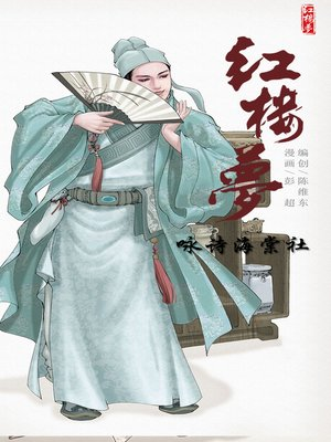 cover image of 红楼梦12-咏诗海棠社