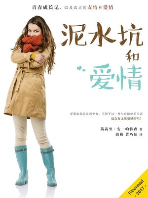 cover image of 泥水坑和爱情 (Love and Muddy Puddles)