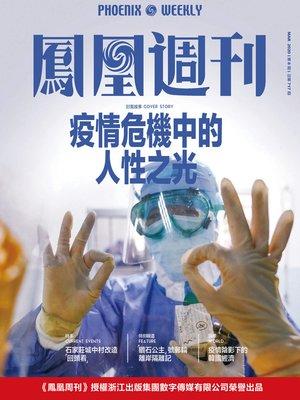 cover image of 疫情危机中的人性之光 香港凤凰周刊2020年第8期 (Phoenix Weekly 2020 No.9)