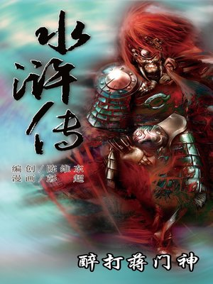 cover image of 水浒传09-醉打蒋门神