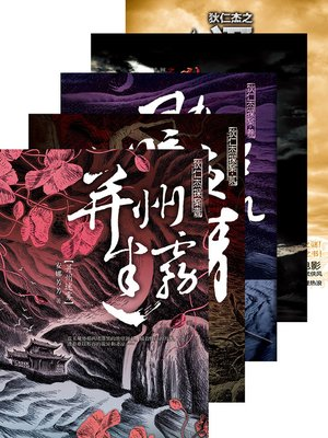 cover image of 狄仁杰探案 合集 Di RenJie Case, Volume 1-5 — Emotion Series (Chinese Edition)