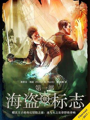 cover image of 海盗标志·第一部