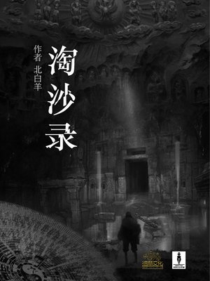 cover image of 淘沙录
