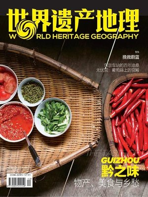 cover image of 世界遗产地理·黔之味 (World Heritage Geography:The Taste of Guizhou)