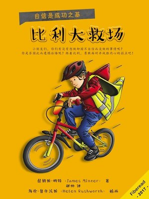 cover image of 比利大救场