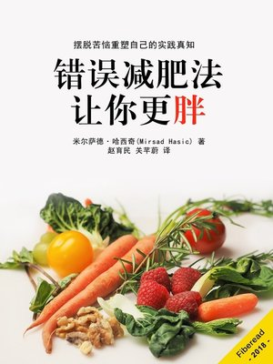 cover image of 错误减肥法让你更胖 (Diet Mistakes That Make You Fat)