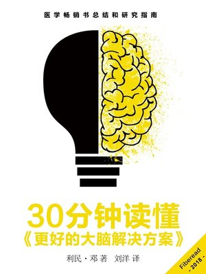cover image of 30分钟读懂《更好的大脑解决方案》( Summary & Study Guide - The Better Brain Solution)