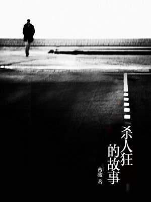 cover image of 蔡骏经典小说:杀人狂的故事(Cai Jun mystery novels: The killer's story)