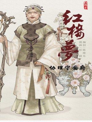 cover image of 红楼梦03-协理宁国府