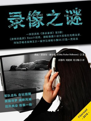 cover image of 录像之谜 (An Image Of Death)