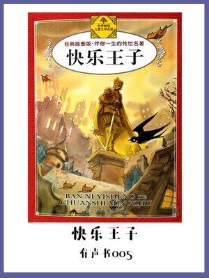 cover image of 快乐王子(有声书05)