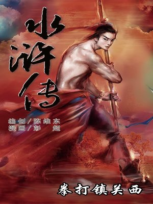 cover image of 水浒传01-拳打镇关西