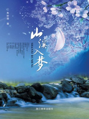 cover image of 山溪入梦(In Dream)