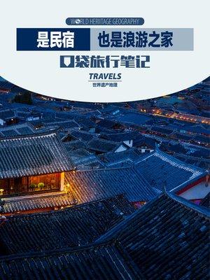 cover image of 是民宿也是浪游之家 (World Heritage Geography Travels)