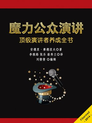 cover image of 魔力公众演讲:顶级演讲者养成全书 Magic of Public Speaking: A Complete System to Become a World Class Speaker (Chinese edition)